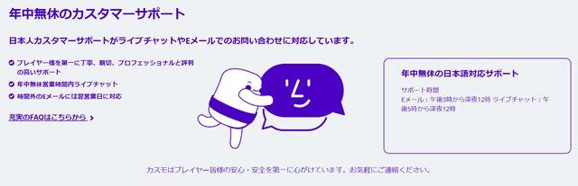 カスモの日本語サポート