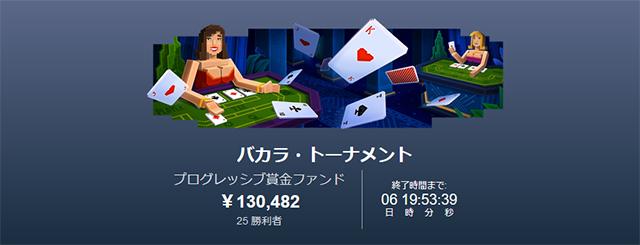 ボンズカジノのバカラトーナメント