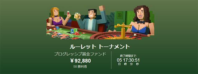 ボンズカジノのルーレットトーナメント