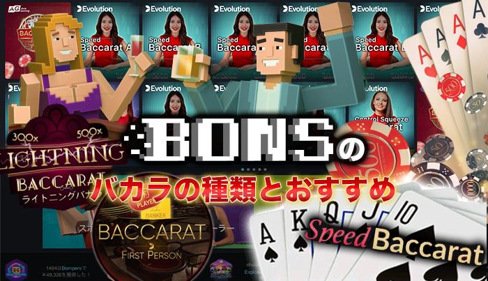 ボンズカジノのバカラの種類とおすすめ