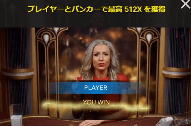 PLAYERとBANKERは最大で512倍という高倍率の配当を獲得可能