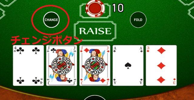 カード配布後は1回のみカード交換が可能