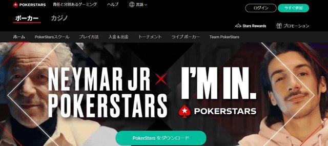 プレイヤー同士で対戦できるポーカースターズ