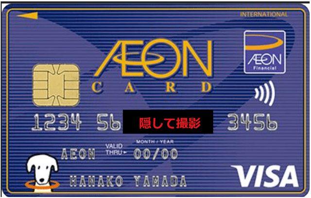クレジットカードの表面で隠す位置