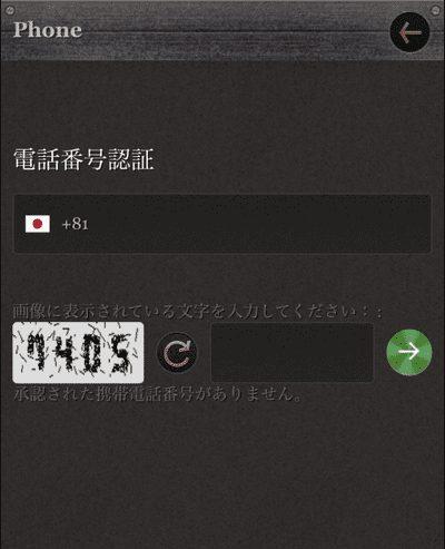 ジョイカジノの電話番号認証画面