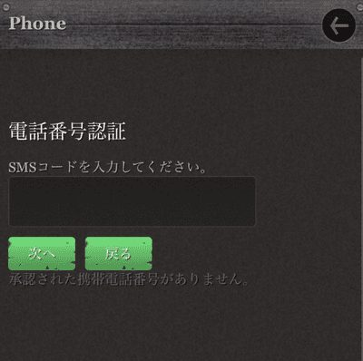 SMSコードの入力