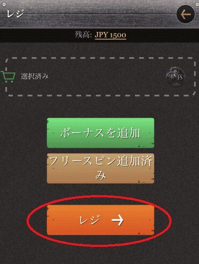 「レジ→」をタップ