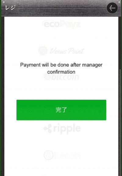 出金処理が実行されたメッセージ