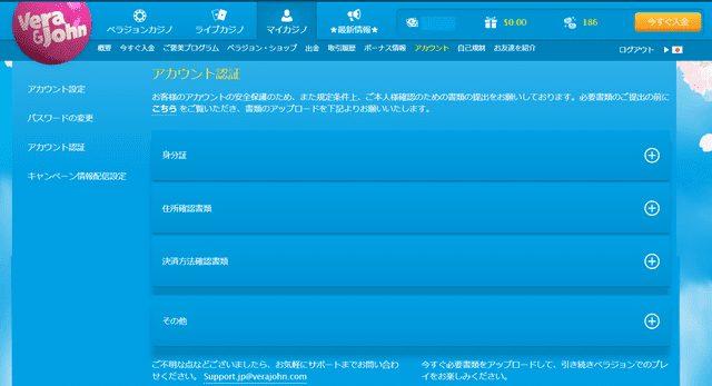 アカウント認証ができるマイページの専用画面